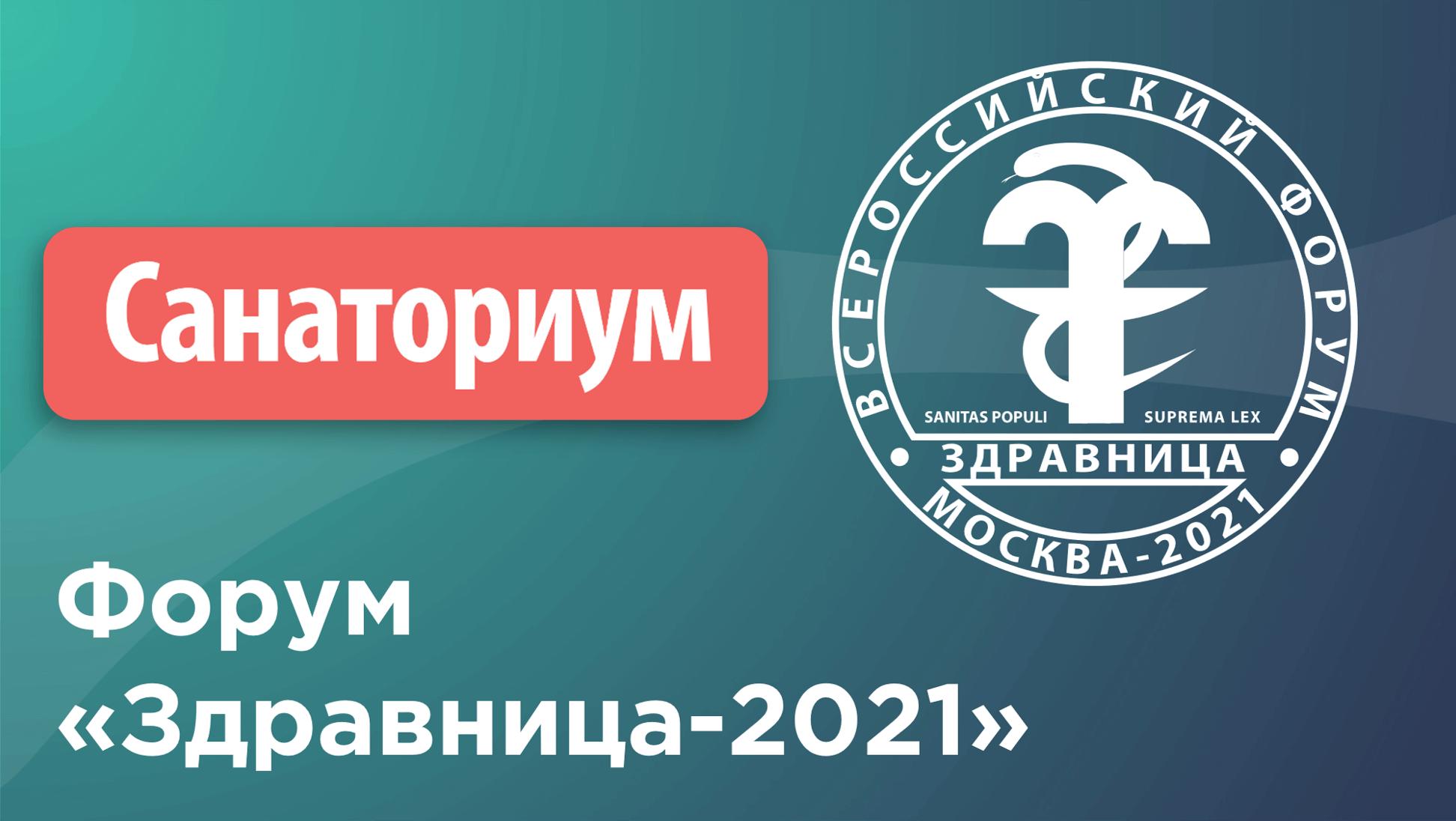 Здравница 2021